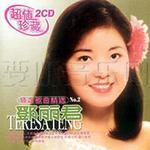 邓丽君怀念歌曲精选Vol.2试听