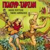 Gkaour Tarzan