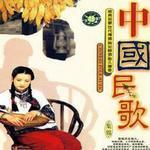 中国民歌集锦