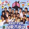 EEG TVB 儿歌大放送