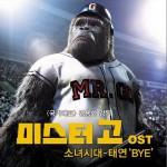 泰妍 - Mr. GO OST 'Bye' (Single)详情