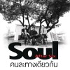 Soul After Six The Different Way (Album Version) 试听
