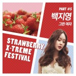 Strawberry X-Treme Festival, Pt. 5详情