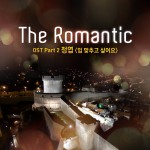 The Romantic O.S.T Part.2详情