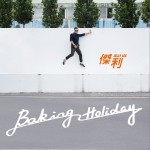 Baking Holiday试听