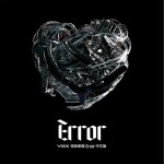 Error (中文版单曲)详情