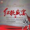 热门专辑: 军旅红歌 红歌盛宴