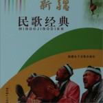 新疆民歌经典详情