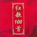 军旅红歌红歌100首详情