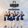 T-ara 战舰世界 (同名网游主题曲) 试听