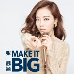 Make It Big (单曲)