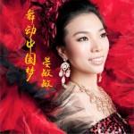 舞动中国梦 (单曲)详情