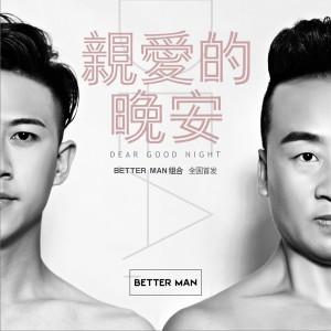 better man歌词_Better Man 正版专辑 亲爱的晚安(单曲) 全碟免费试听下载,Better Man ...