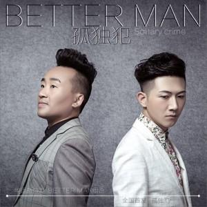 better man歌词_Better Man 正版专辑 孤独犯 (单曲) 全碟免费试听下载,Better Man 专辑 ...