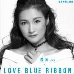 Love Blue Ribbon(单曲)详情