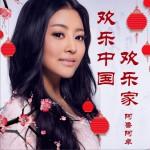 欢乐中国欢乐家 (单曲)试听