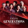 GENERATIONS from EXILE TRIBE 太陽も月も 试听