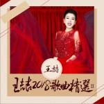 喆2018歌曲精选Ⅱ (EP)详情
