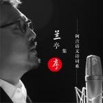 兰亭集序 (单曲)详情