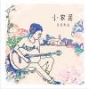 文耳先生 - 小农民 (EP) 试听