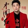 黄勇 - 中国红 (单曲) 试听