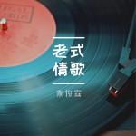 老式情歌 (单曲)详情