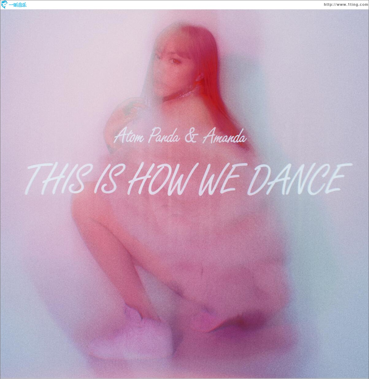 This Is How We Dance (单曲)