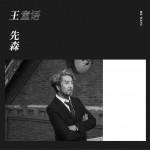 王先森 (单曲)详情