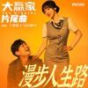 热门专辑: 丫蛋蛋 (马启涵) 漫步人生路 (单曲)