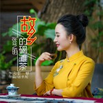 故乡的碣滩茶 (单曲)详情