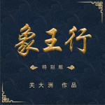 象王行(特别版)(单曲)详情