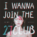 I wanna join the 27 club (单曲)试听