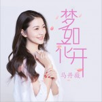 梦如花开 (单曲)详情