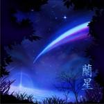 兰星part1 (单曲)详情