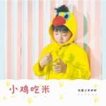 小鸡吃米(单曲)详情