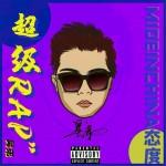 超级Rapper(EP)试听