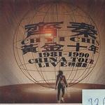 黄金十年 1981-1990 China Tour Live 精选集