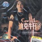 2002香港演唱会(CD2)
