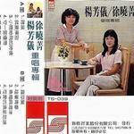 徐晓菁/杨芳仪重唱专辑
