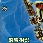8YH - 纯音乐第二集(萨克斯风名曲与经典)
