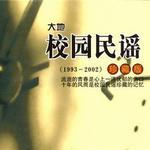 校园民谣 1993-2002 珍藏版 DISC 3