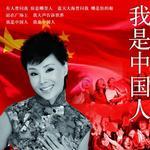 我是中国人 (单曲)详情
