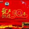 热门专辑: 内地杂锦合辑 歌声飘过30年