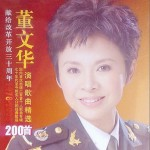 演唱歌曲精选200首 (七)详情