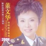 演唱歌曲精选200首 (三)详情