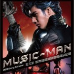 2008 Sony Ericsson Music-Man 世界巡回演唱会 (DVD)