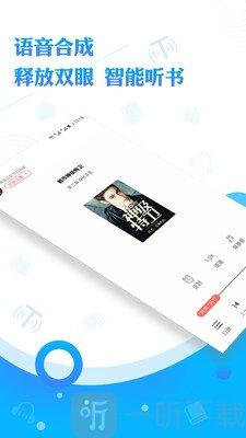 阅舟听书app