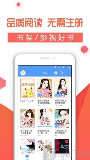 看点小说大全app
