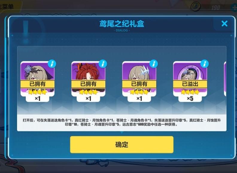 崩坏3鸢尾之纪礼盒角色怎样选择 鸢尾之纪礼盒角色选择分析